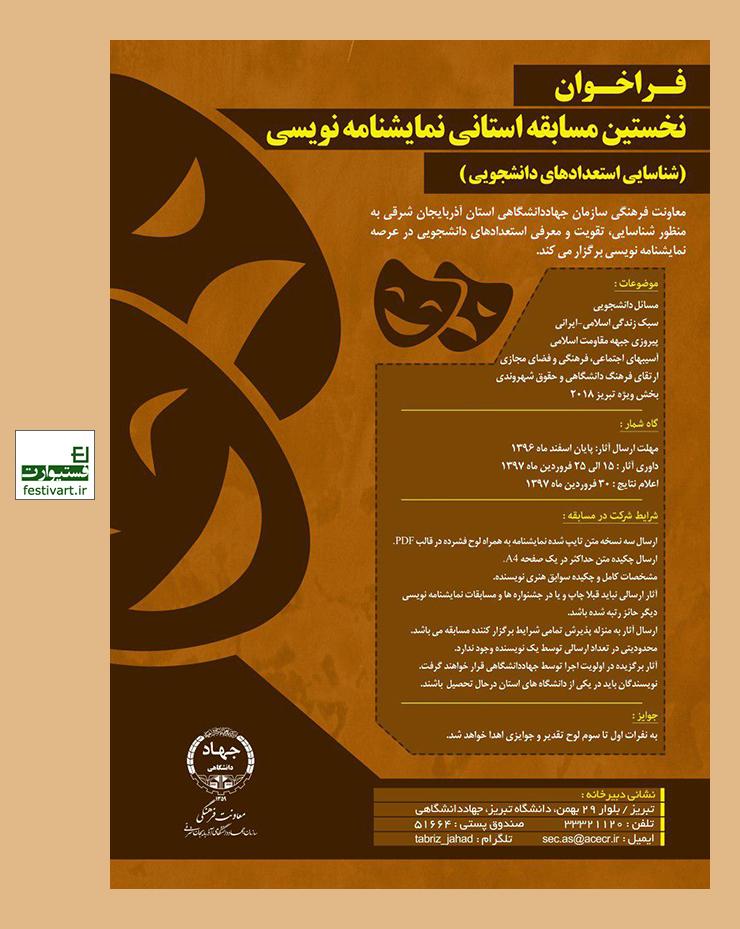 فراخوان نخستین مسابقه استانی نمایشنامه نویسی شناسایی استعدادهای دانشجویی