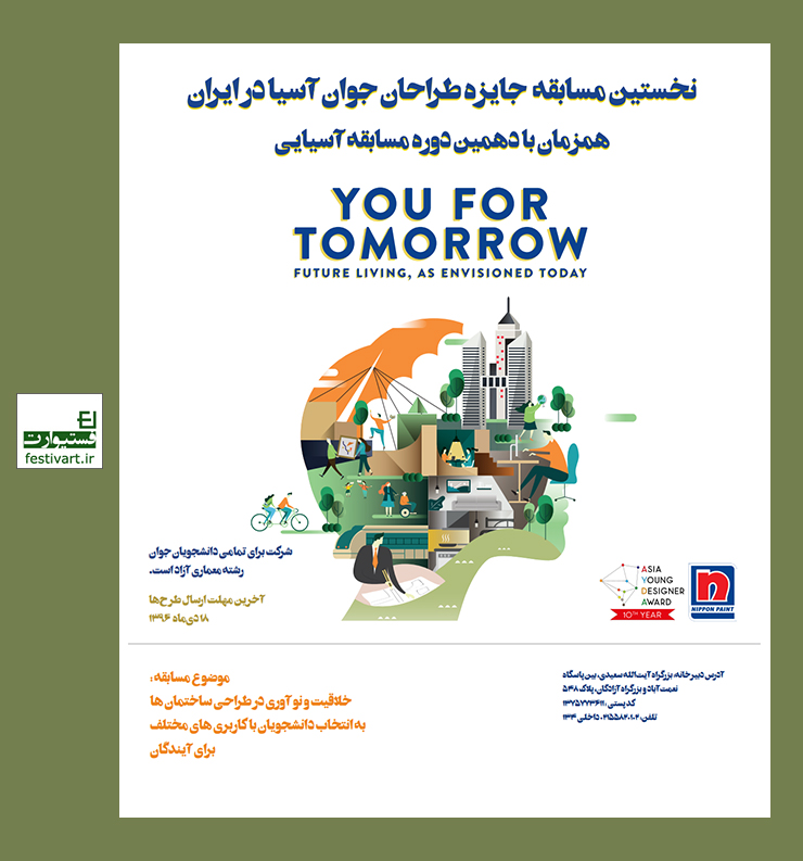 فراخوان نخستین مسابقه طراحان جوان آسیا در ایران