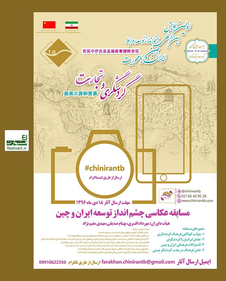 فراخوان نمایشگاه عکس همایش چشم انداز توسعه ایران و چین