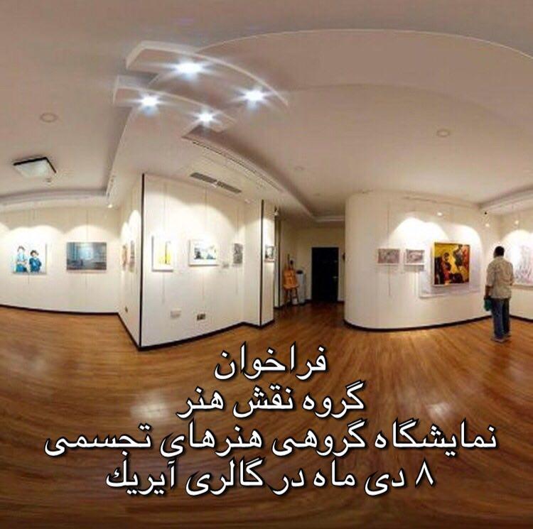 فراخوان نمایشگاه گروهى «نقاشى، دیجیتال ارت،عکس و آثار حجمى» در گالرى آیریک