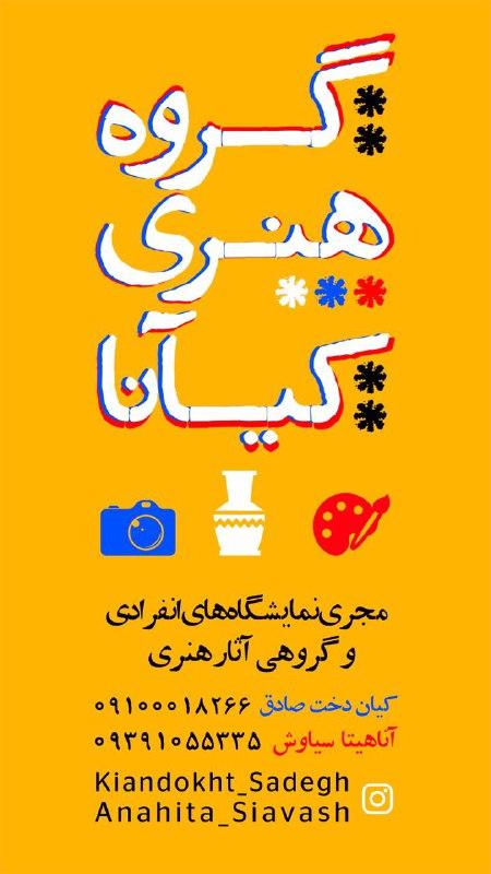فراخوان نمایشگاه و حجم گروهی نقاشی گروه هنری کیآنا در تهران