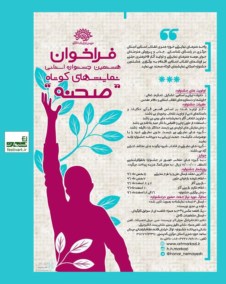 فراخوان هشتمین جشنواره استانی نمایشهای کوتاه «صحنه»