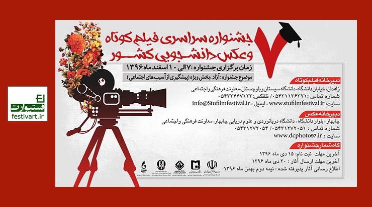 فراخوان هفتمین جشنواره ملی فیلم دانشجویی