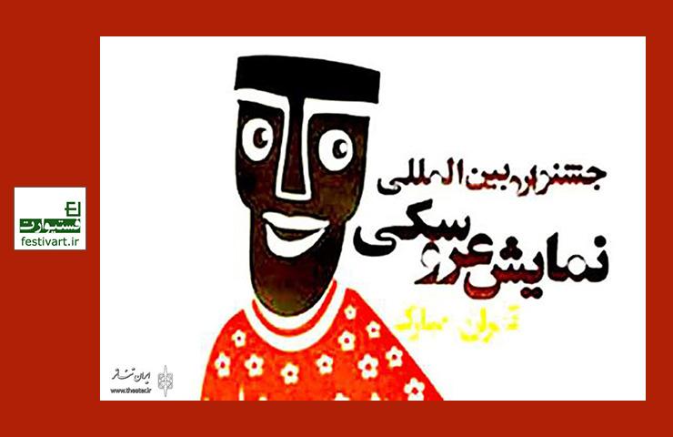 فراخوان هفدهمین جشنواره بین المللی نمایش عروسکی تهران ـ مبارک