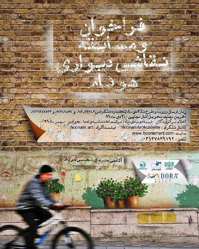 فراخوان ومسابقه نقاشی دیواری گروه هنری هونام
