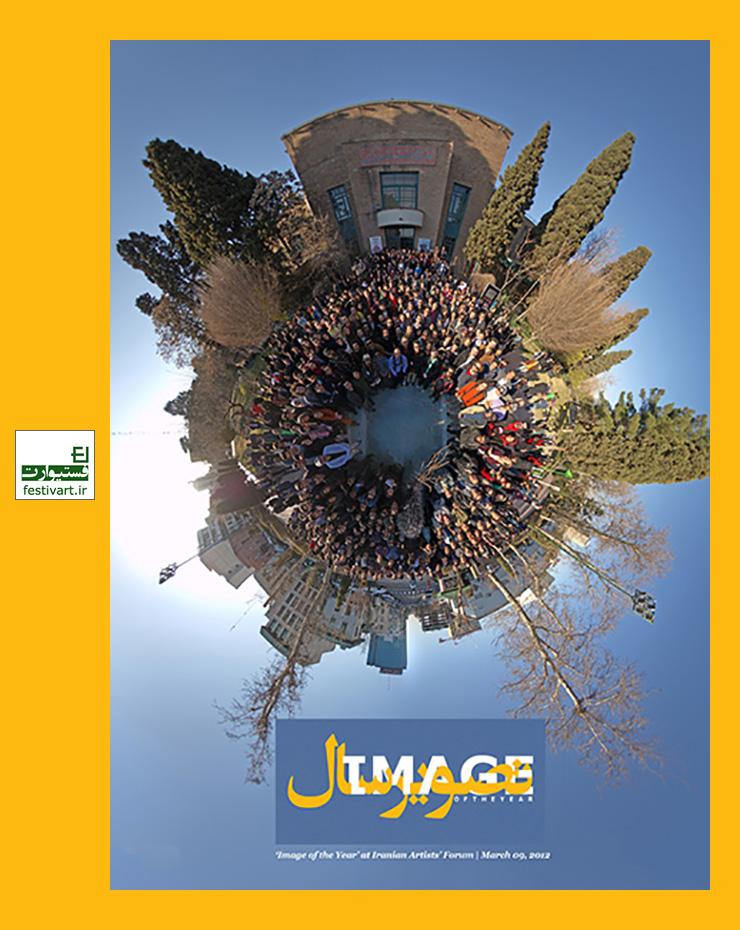 فراخوان پانزدهمین جشن تصویرسال و جشنواره فیلم تصویر ۱۳۹۶