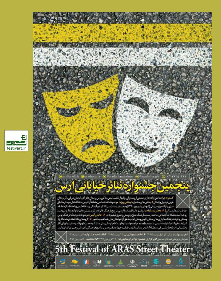 فراخوان پنجمین جشنواره تئاتر خیابانی ارس منتشر شد.