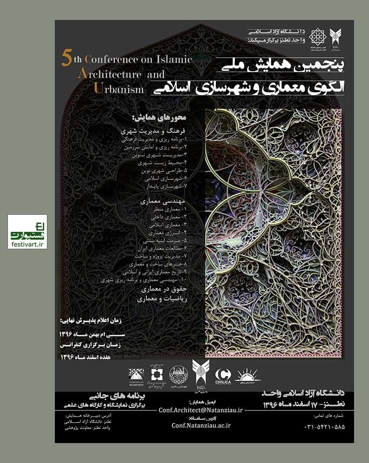 فراخوان پنجمین همایش ملی الگوی معماری و شهرسازی اسلامی