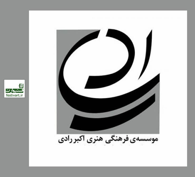 فراخوان پنجمین همایش ملی رادیشناسی