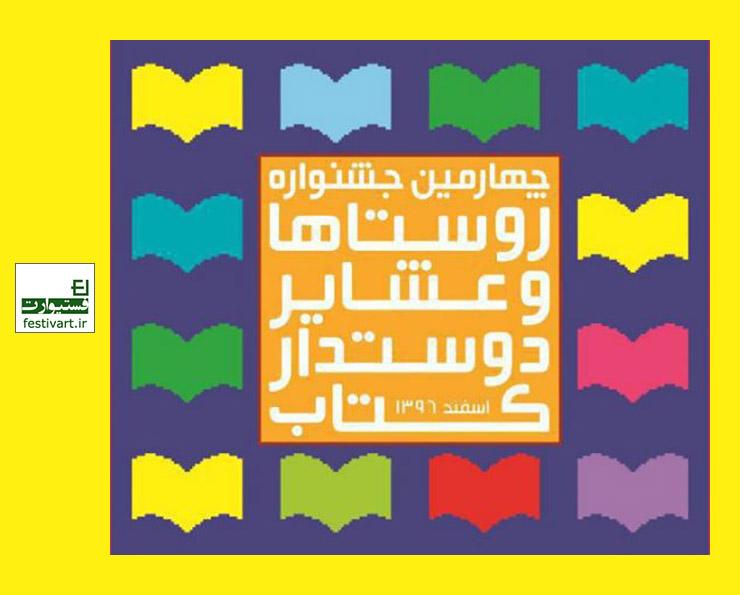 فراخوان چهارمین جشنواره روستاها و عشایر دوستدار کتاب