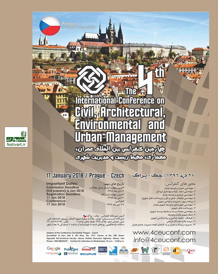 فراخوان چهارمین کنفرانس بین المللی عمران، معماری، محیط زیست و مدیریت شهری