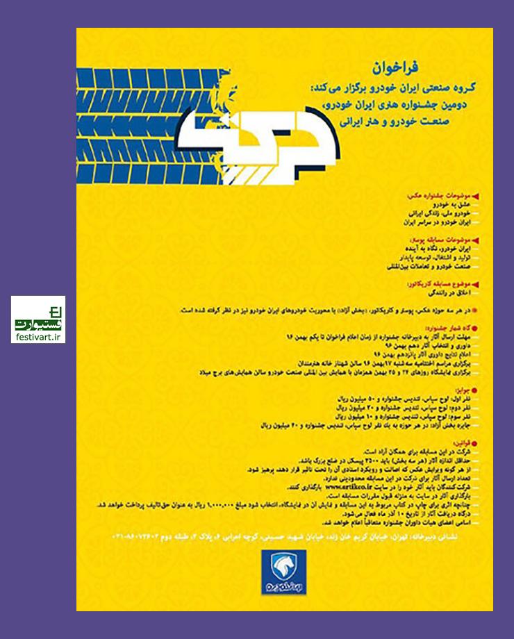 فراخوان کارتون جشنواره هنری ایران خودرو