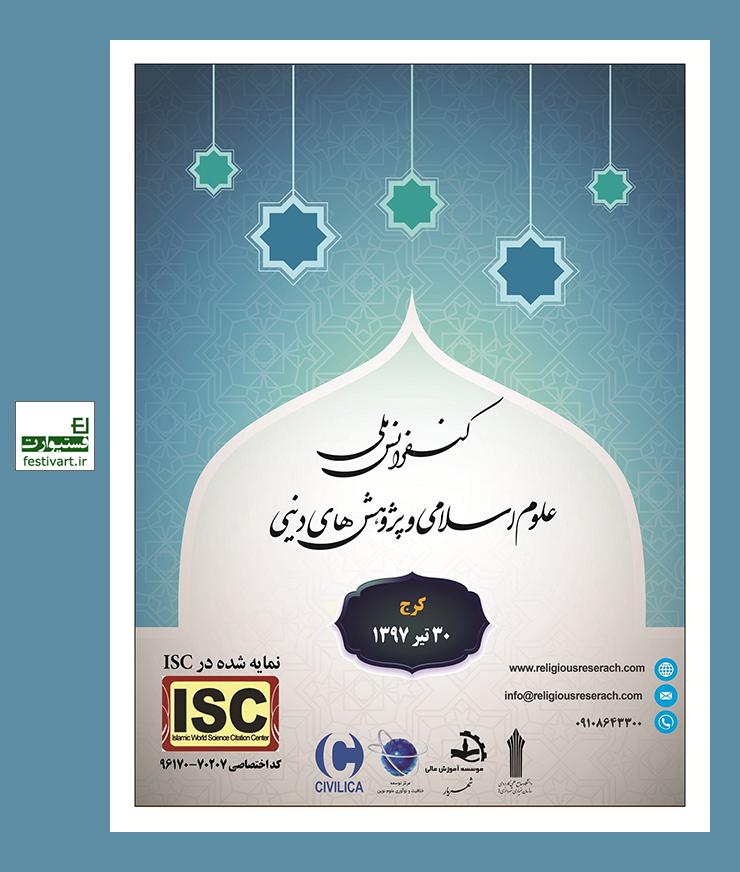 فراخوان کنفرانس ملی علوم اسلامی و پژوهشهای دینی