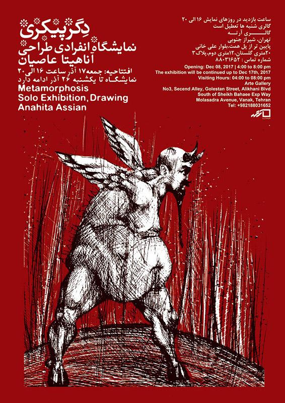 نمایشگاه انفرادی طراحی آناهیتا عاصیان