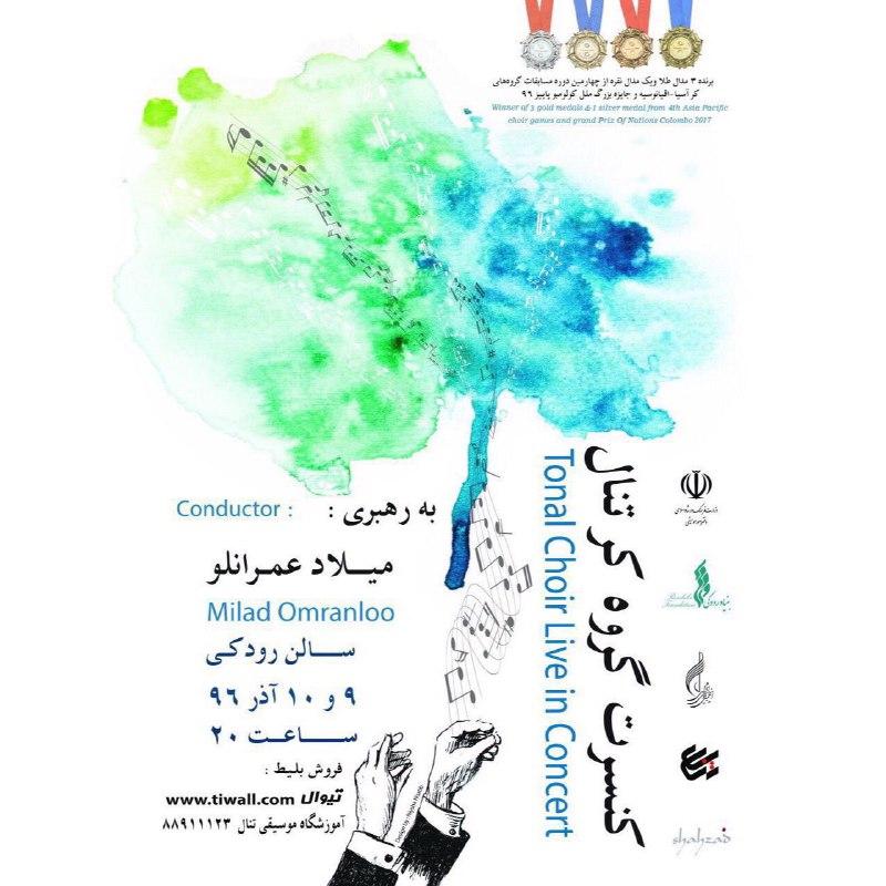 کنسرت گروه کر تنال به رهبری میلاد عمرانلو