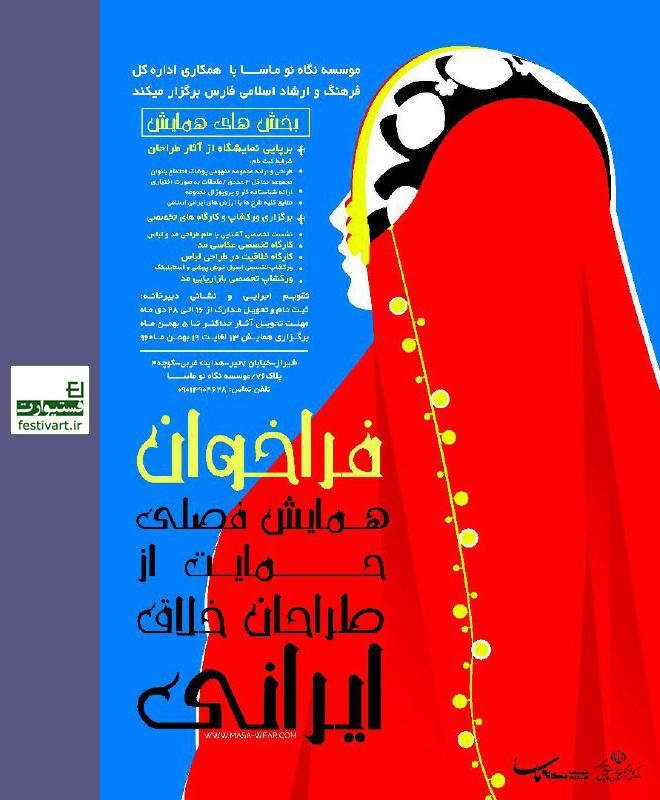 فراخوان بازدید از نمایشگاه اولین دوره همایش فصلی حمایت از طراحان خلاق ایرانی