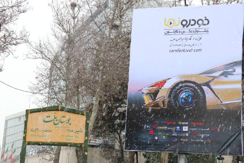 برگزاری نمایشگاه «جشنواره عکس و کارتون خودرونما» در پردیس ملت