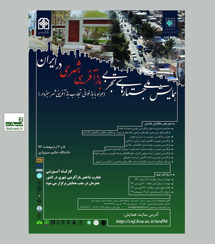 دومین همایش ملی بررسی تجارب بازآفرینی شهری در ایران (با تاکید بر تجربه سبزوار)