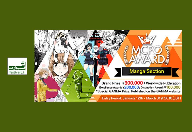 فراخوان دومین مسابقه بین المللی تصویرسازی Manga سال ۲۰۱۸