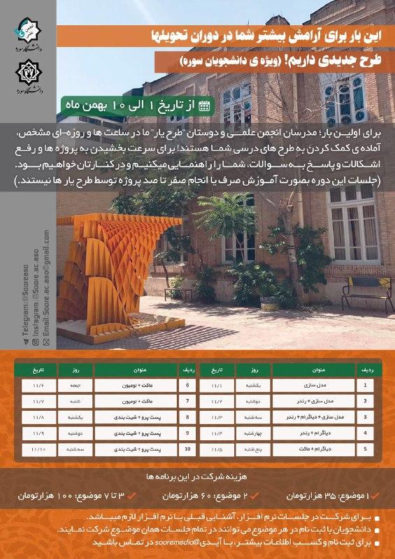 «طرح یار»، طرحی تازه برای دانشجویان دانشگاه سوره