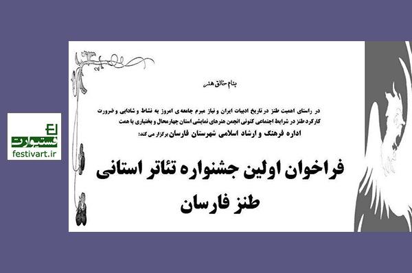 فراخوان اولین جشنواره تئاتر استانی طنز فارسان