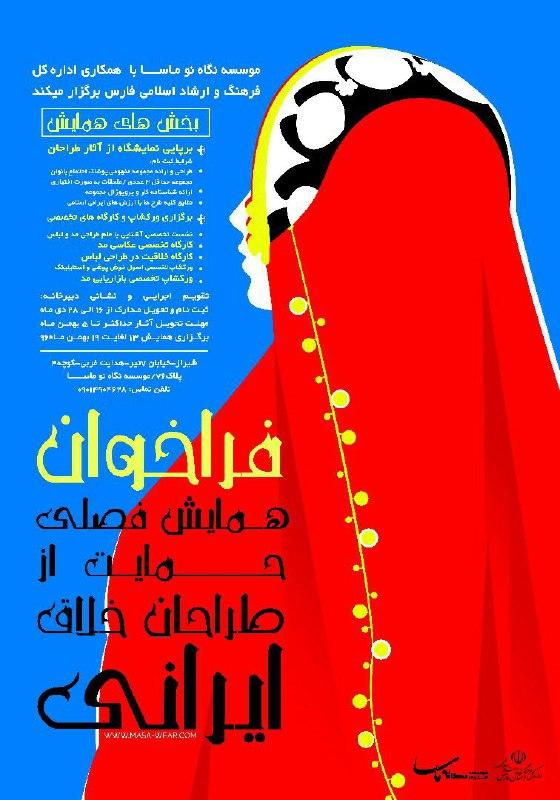 فراخوان اولین دوره همایش فصلی حمایت از طراحان خلاق ایرانی
