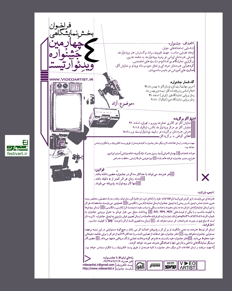 فراخوان بخش نمایشگاهی چهارمین جشنواره ویدئوآرتیست سال ۱۳۹۶