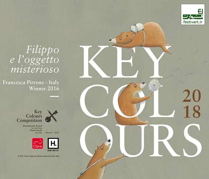 فراخوان بین المللی دوازدهمین جایزه دوسالانه تصویرسازی key colours سال ۲۰۱۸
