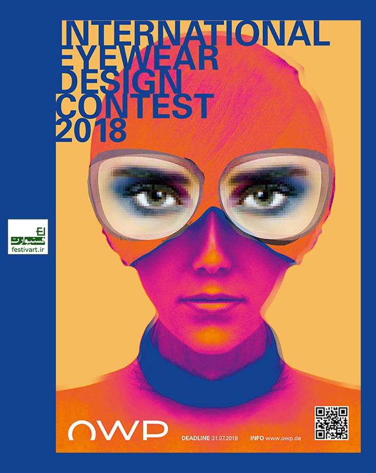 فراخوان بین المللی طراحی عینک شرکت OWP برلین در سال ۲۰۱۸