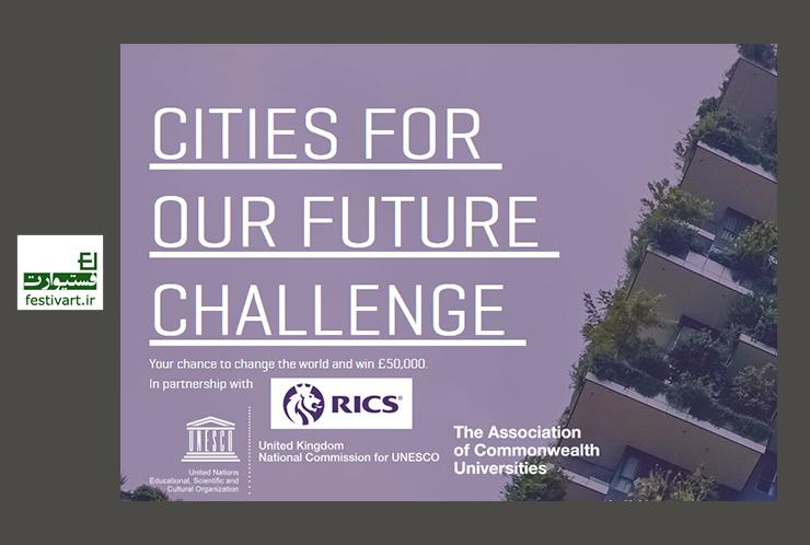 فراخوان بین المللی معماری شهرهایی برای آینده سال ۲۰۱۸