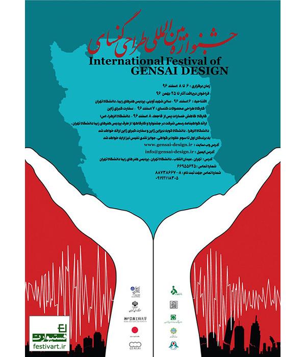 فراخوان جشنواره بین المللی طراحی گنسای