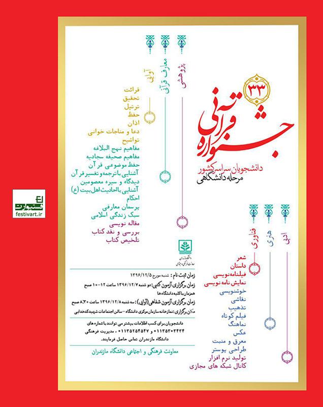 فراخوان جشنواره قرآنی ویژه دانشجویان سراسر کشور