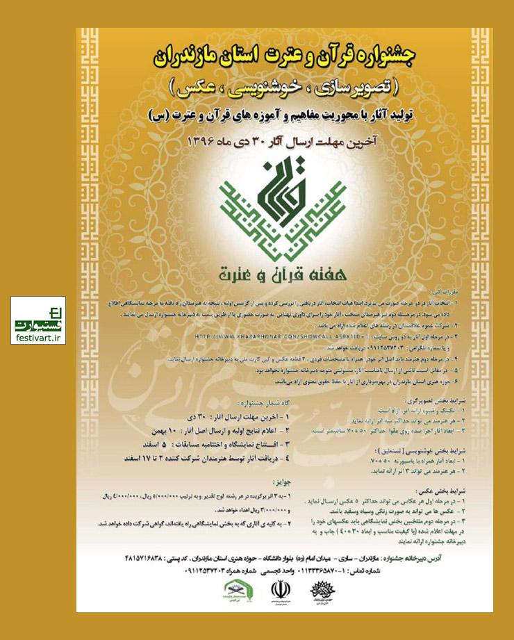 فراخوان جشنواره قرآن و عترت استان مازندران