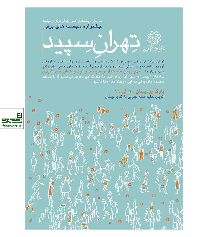 فراخوان جشنواره مجسمه های برفی در تهران