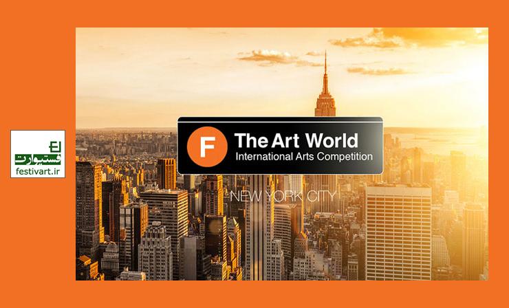 فراخوان جهانی چندرشته ای هنر F World Art در نیویورک