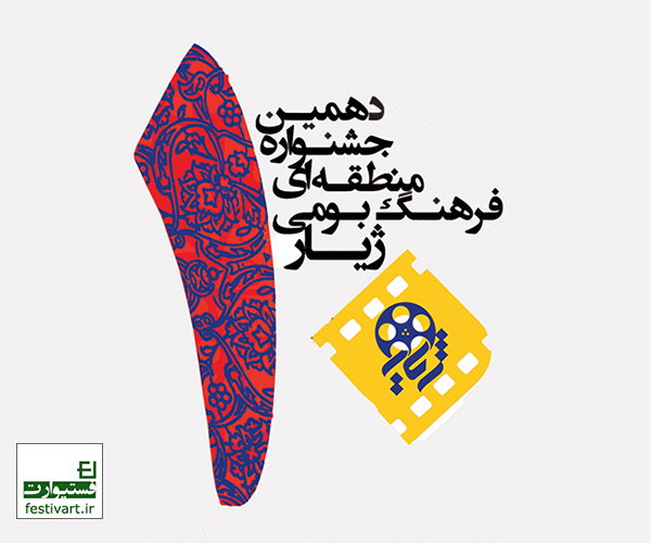 فراخوان دهمین جشنواره منطقه ای فیلم و عکس ژیار