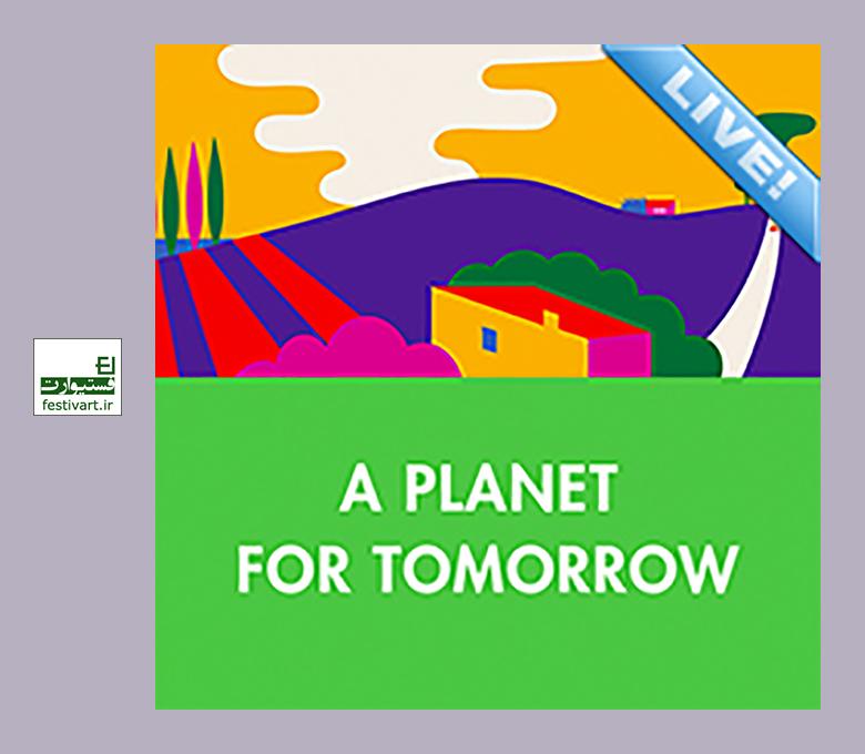 فراخوان دهمین دوره رقابت بین المللی طراحی «پوستر برای فردا»