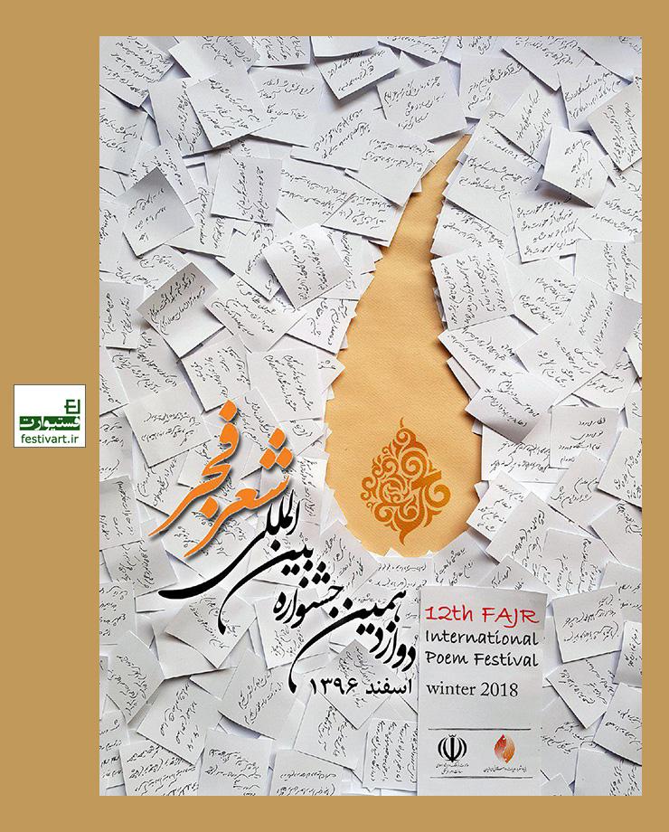 فراخوان دوازدهمین جشنواره شعر فجر