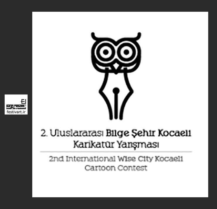 فراخوان دومین جشنواره بینالمللی کارتون ترکیه سال ۲۰۱۸