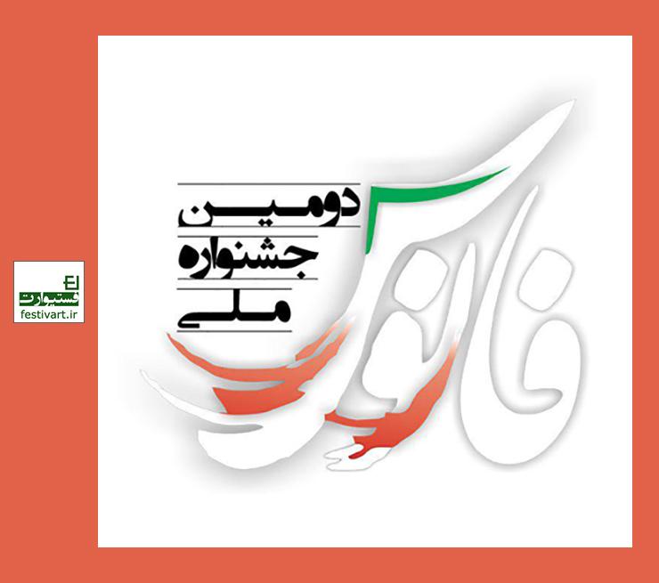 فراخوان دومین جشنواره ملی «فانوس»