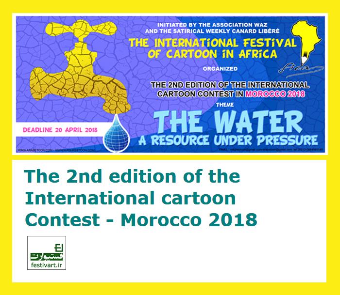 فراخوان دومین مسابقه بین المللی کارتون مراکش سال ۲۰۱۸