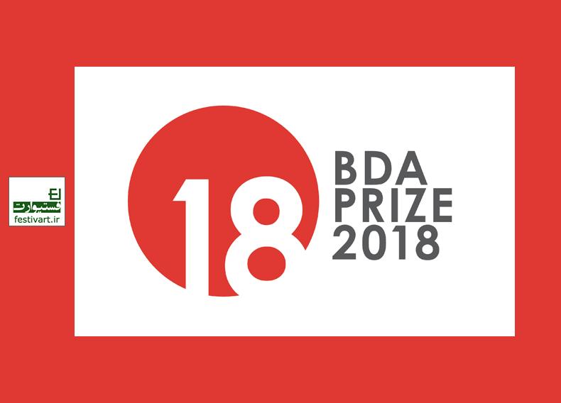 فراخوان رقابت بین المللی سالانه BDA