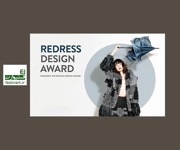 فراخوان رقابت بین المللی طراحی لباس بازیافتی سال ۲۰۱۸