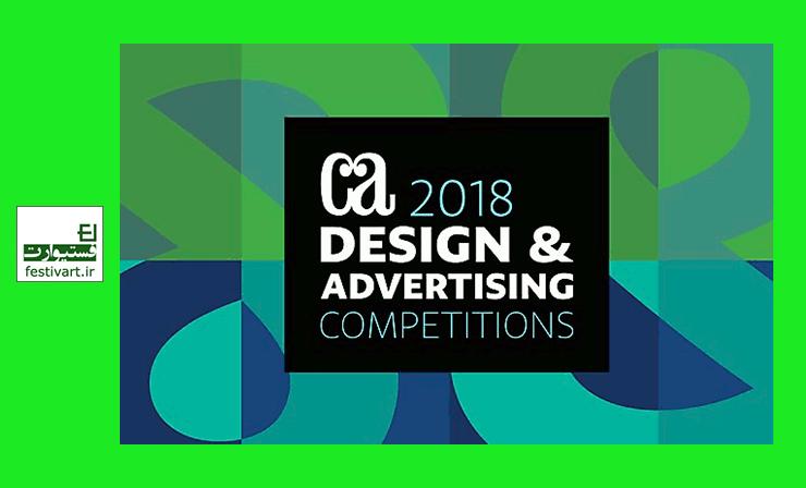 فراخوان مسابقات هنرهای ارتباطی/طراحی و تبلیغات سال ۲۰۱۸