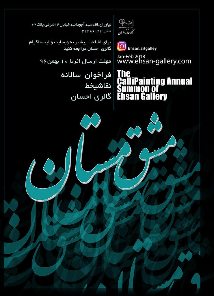 فراخوان نخستین سالانه نقاشیخط «مشق مستان» احسان