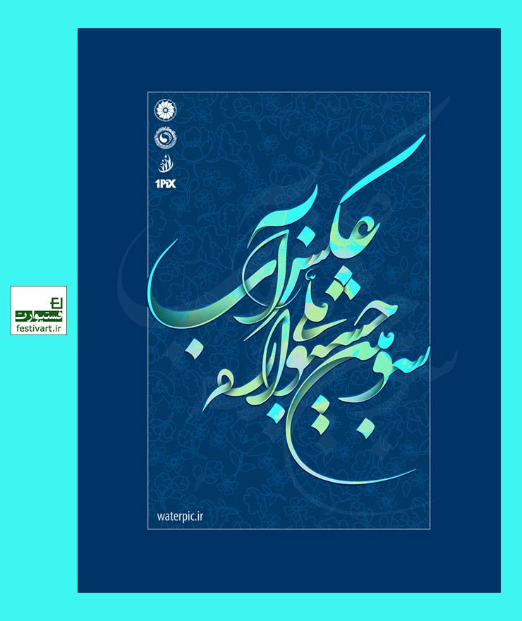 فراخوان سومین جشنواره ملی عکس آب