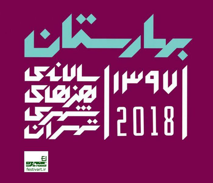 فراخوان سومین سالانه هنرهای شهری تهران بهارستان ٩٧