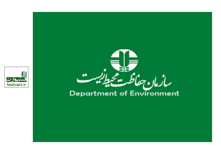 فراخوان سیزدهمین دوره جایزه ملی محیط زیست