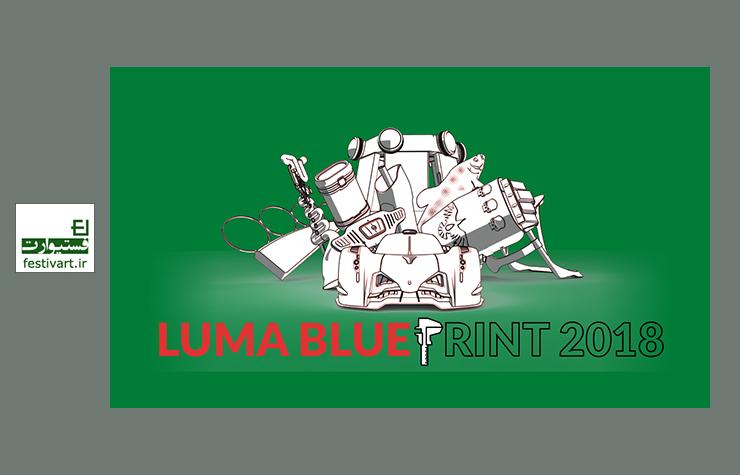 فراخوان طراحی محصول کاربردی LUMA