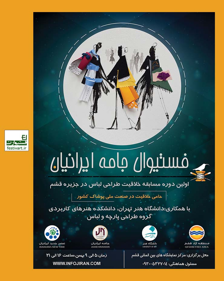 فراخوان فستیوال خلاقیت طراحی لباس شرکت بازرگانی جامه ایرانیان